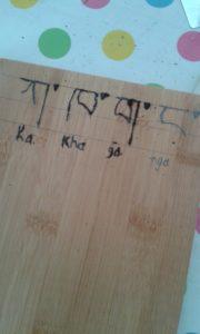 Tibetisches Alphabet Löten